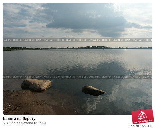 Камни на берегу, фото № 226435, снято 20 августа 2006 г. (c) VPutnik / Фотобанк Лори
