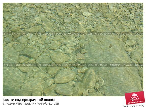 Камни под прозрачной водой, фото № 219235, снято 25 июля 2007 г. (c) Федор Королевский / Фотобанк Лори