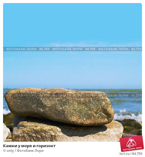 Камни у моря и горизонт, фото № 84759, снято 5 августа 2007 г. (c) only / Фотобанк Лори