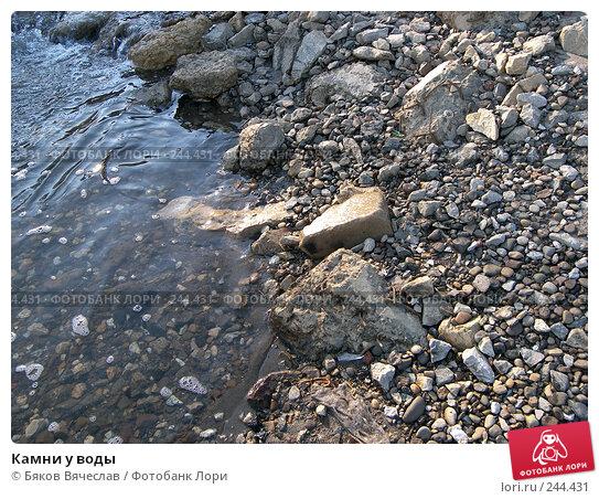 Камни у воды, фото № 244431, снято 23 марта 2008 г. (c) Бяков Вячеслав / Фотобанк Лори