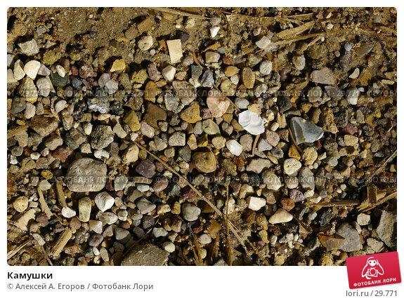 Камушки, фото № 29771, снято 5 декабря 2016 г. (c) Алексей А. Егоров / Фотобанк Лори