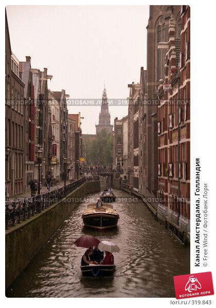 Канал Амстердама. Голландия, эксклюзивное фото № 319843, снято 23 мая 2017 г. (c) Free Wind / Фотобанк Лори