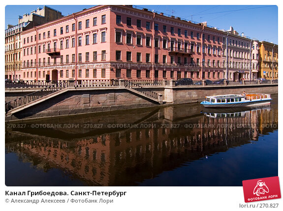 Купить «Канал Грибоедова. Санкт-Петербург», эксклюзивное фото № 270827, снято 3 мая 2008 г. (c) Александр Алексеев / Фотобанк Лори