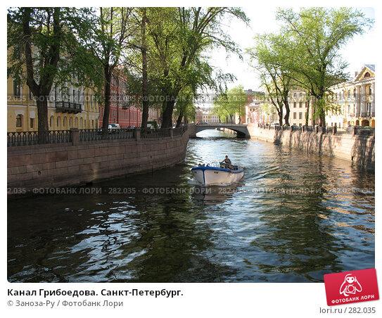 Купить «Канал Грибоедова. Санкт-Петербург.», фото № 282035, снято 2 мая 2008 г. (c) Заноза-Ру / Фотобанк Лори