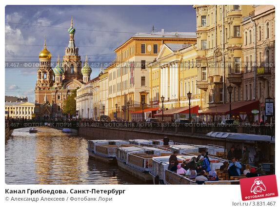 Купить «Канал Грибоедова. Санкт-Петербург», эксклюзивное фото № 3831467, снято 9 сентября 2012 г. (c) Александр Алексеев / Фотобанк Лори