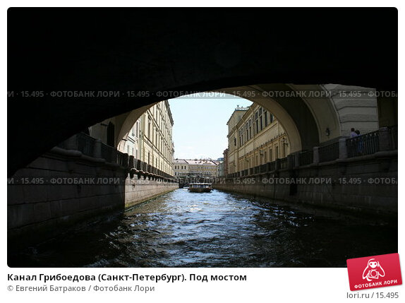 Канал Грибоедова (Санкт-Петербург). Под мостом, фото № 15495, снято 11 августа 2006 г. (c) Евгений Батраков / Фотобанк Лори