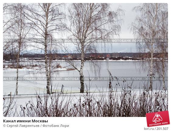 Канал имени Москвы, фото № 201507, снято 9 февраля 2008 г. (c) Сергей Лаврентьев / Фотобанк Лори