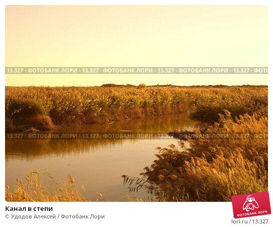 Канал в степи, фото № 13327, снято 10 сентября 2005 г. (c) Удодов Алексей / Фотобанк Лори