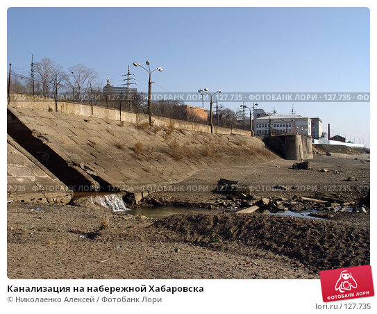 Канализация на набережной Хабаровска, фото № 127735, снято 23 мая 2017 г. (c) Николаенко Алексей / Фотобанк Лори