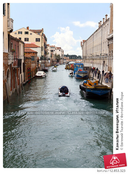 Купить «Каналы Венеции. Италия», фото № 12853323, снято 4 ноября 2013 г. (c) Евгений Ткачёв / Фотобанк Лори