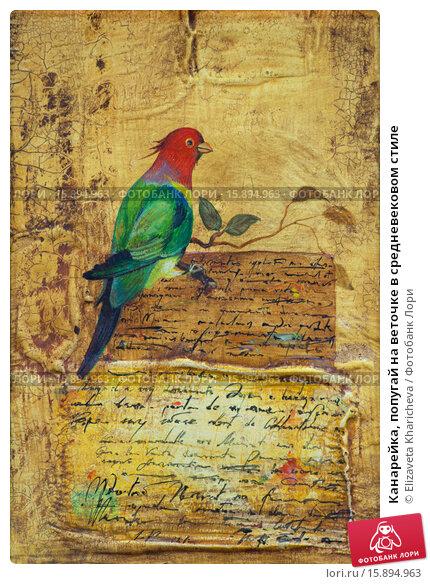 Купить «Канарейка, попугай на веточке в средневековом стиле», иллюстрация № 15894963 (c) Elizaveta Kharicheva / Фотобанк Лори