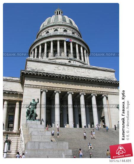 Капитолий. Гавана. Куба, фото № 44691, снято 4 апреля 2006 г. (c) Екатерина Овсянникова / Фотобанк Лори