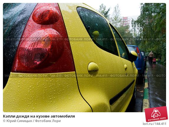 Купить «Капли дождя на кузове автомобиля», фото № 144411, снято 9 сентября 2007 г. (c) Юрий Синицын / Фотобанк Лори