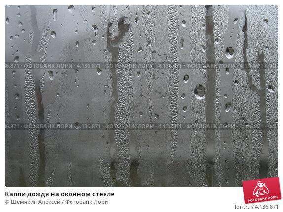 Капли дождя на оконном стекле. Стоковое фото, фотограф Шемякин Алексей / Фотобанк Лори