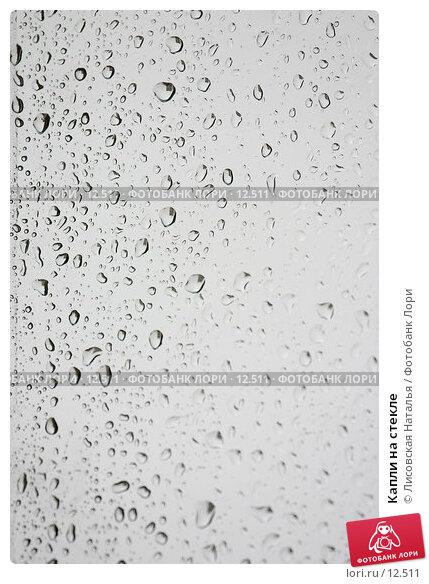 Капли на стекле, фото № 12511, снято 27 октября 2005 г. (c) Лисовская Наталья / Фотобанк Лори