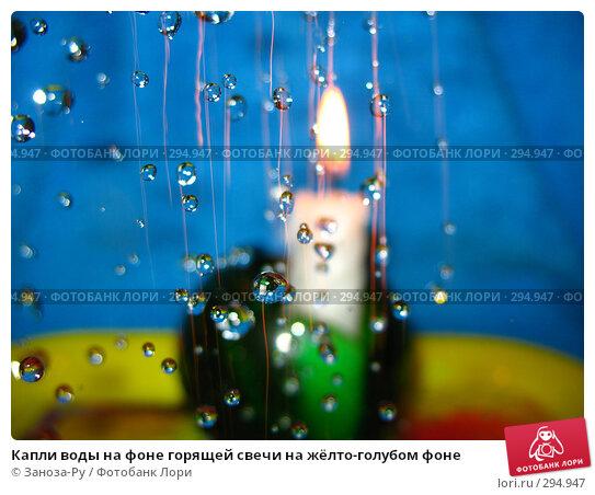 Купить «Капли воды на фоне горящей свечи на жёлто-голубом фоне», фото № 294947, снято 2 марта 2008 г. (c) Заноза-Ру / Фотобанк Лори