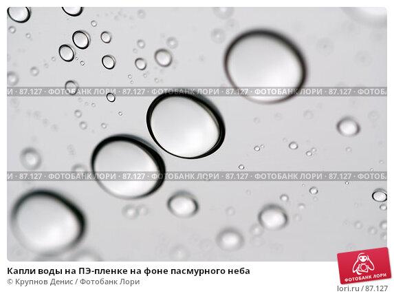 Капли воды на ПЭ-пленке на фоне пасмурного неба, фото № 87127, снято 11 апреля 2007 г. (c) Крупнов Денис / Фотобанк Лори