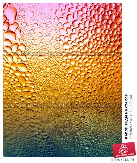 Капли воды на стекле, фото № 218191, снято 4 декабря 2016 г. (c) ElenArt / Фотобанк Лори