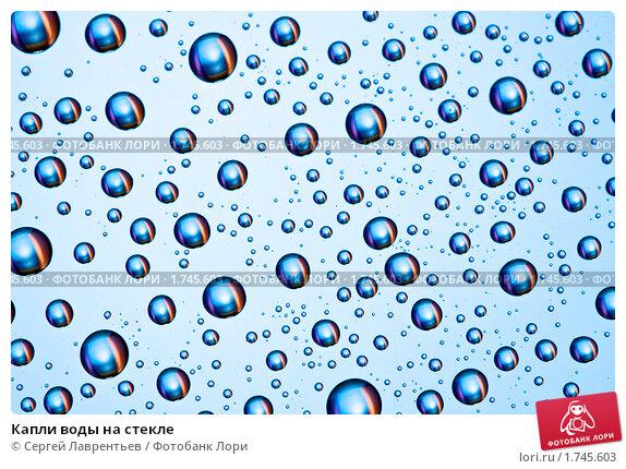 Капли воды на стекле, фото № 1745603, снято 1 июня 2010 г. (c) Сергей Лаврентьев / Фотобанк Лори