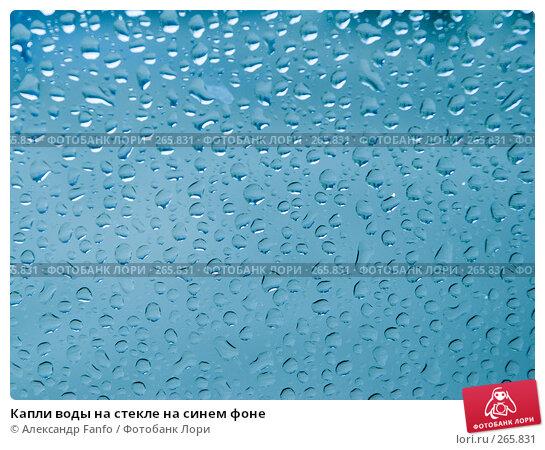 Капли воды на стекле на синем фоне, фото № 265831, снято 25 июня 2017 г. (c) Александр Fanfo / Фотобанк Лори