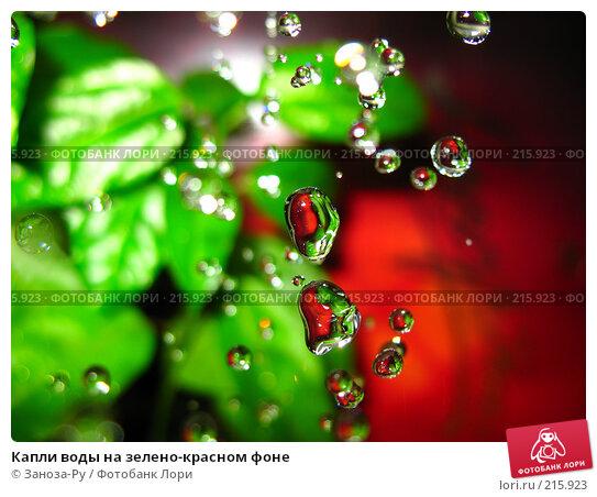 Капли воды на зелено-красном фоне, фото № 215923, снято 2 марта 2008 г. (c) Заноза-Ру / Фотобанк Лори