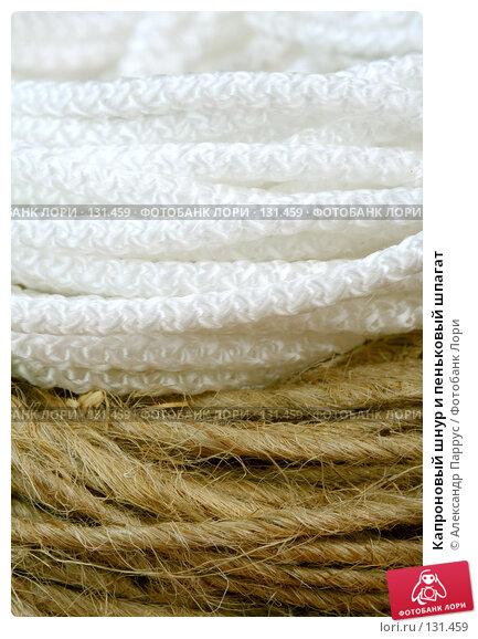 Капроновый шнур и пеньковый шпагат, фото № 131459, снято 28 ноября 2007 г. (c) Александр Паррус / Фотобанк Лори