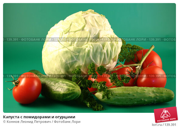 Капуста с помидорами и огурцами, фото № 139391, снято 13 июня 2007 г. (c) Коннов Леонид Петрович / Фотобанк Лори