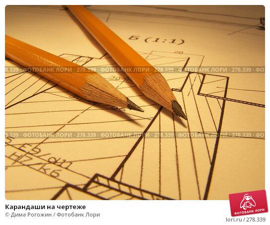Карандаши на чертеже, фото № 278339, снято 9 мая 2008 г. (c) Дима Рогожин / Фотобанк Лори