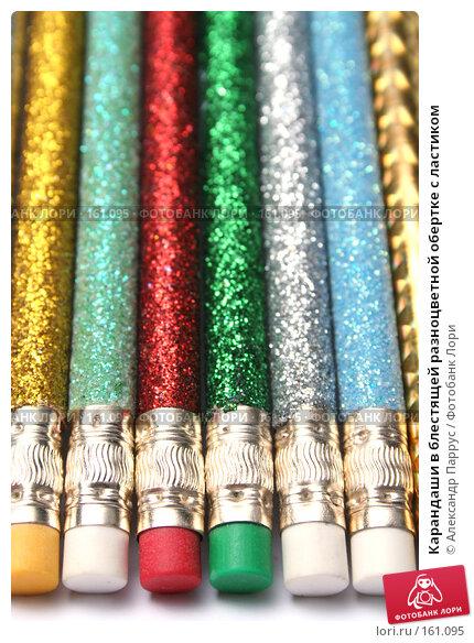 Карандаши в блестящей разноцветной обертке с ластиком, фото № 161095, снято 30 сентября 2006 г. (c) Александр Паррус / Фотобанк Лори
