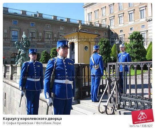 Караул у королевского дворца, фото № 338927, снято 22 июня 2008 г. (c) Софья Краевская / Фотобанк Лори