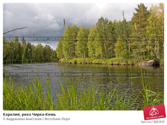 Карелия, река Чирка-Кемь, фото № 329915, снято 26 августа 2007 г. (c) Андрюхина Анастасия / Фотобанк Лори