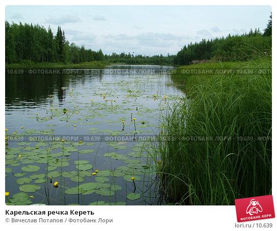 Карельская речка Кереть, фото № 10639, снято 28 июля 2004 г. (c) Вячеслав Потапов / Фотобанк Лори
