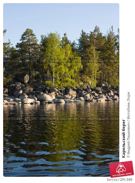 Карельский берег, фото № 291599, снято 3 июня 2007 г. (c) Андрей Пашкевич / Фотобанк Лори