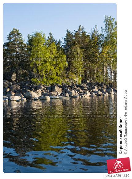 Карельский берег, фото № 291619, снято 3 июня 2007 г. (c) Андрей Пашкевич / Фотобанк Лори