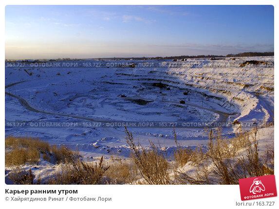 Карьер ранним утром, фото № 163727, снято 19 декабря 2007 г. (c) Хайрятдинов Ринат / Фотобанк Лори