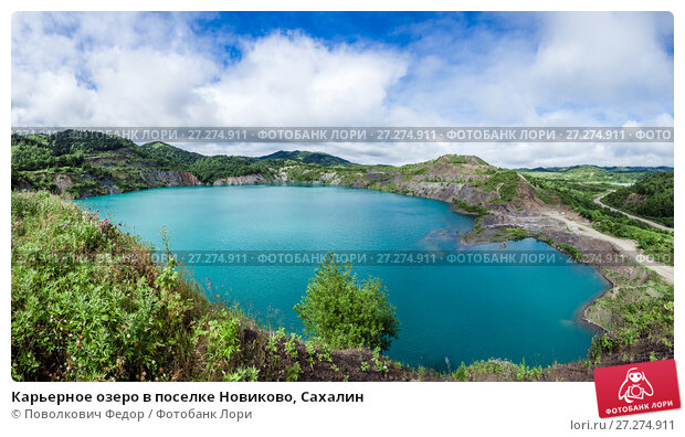 Купить «Карьерное озеро в поселке Новиково, Сахалин», фото № 27274911, снято 7 августа 2017 г. (c) Поволкович Федор / Фотобанк Лори