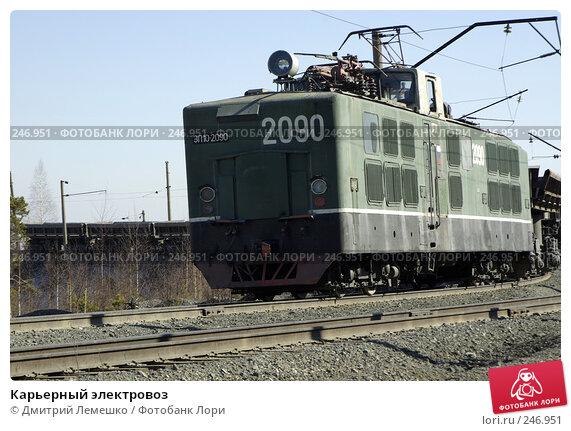 Карьерный электровоз, фото № 246951, снято 2 апреля 2008 г. (c) Дмитрий Лемешко / Фотобанк Лори