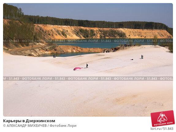 Карьеры в Дзержинском, фото № 51843, снято 6 мая 2007 г. (c) АЛЕКСАНДР МИХЕИЧЕВ / Фотобанк Лори