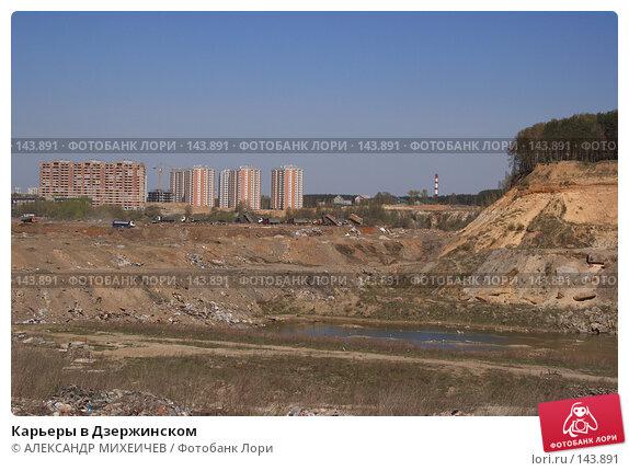 Карьеры в Дзержинском, фото № 143891, снято 6 мая 2007 г. (c) АЛЕКСАНДР МИХЕИЧЕВ / Фотобанк Лори