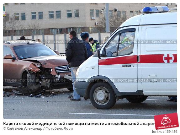 Купить «Карета скорой медицинской помощи на месте автомобильной аварии», эксклюзивное фото № 139459, снято 7 апреля 2007 г. (c) Сайганов Александр / Фотобанк Лори