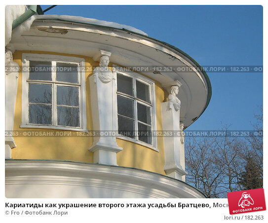 Кариатиды как украшение второго этажа усадьбы Братцево, Москва, фото № 182263, снято 14 марта 2004 г. (c) Fro / Фотобанк Лори
