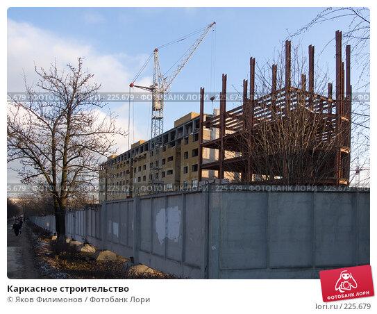 Каркасное строительство, фото № 225679, снято 17 марта 2008 г. (c) Яков Филимонов / Фотобанк Лори
