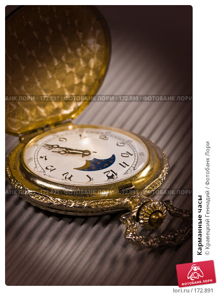 Карманные часы, фото № 172891, снято 5 января 2005 г. (c) Кравецкий Геннадий / Фотобанк Лори