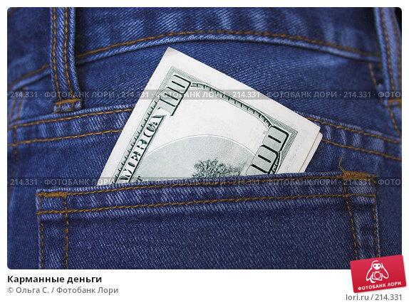 Карманные деньги, фото № 214331, снято 26 мая 2017 г. (c) Ольга С. / Фотобанк Лори