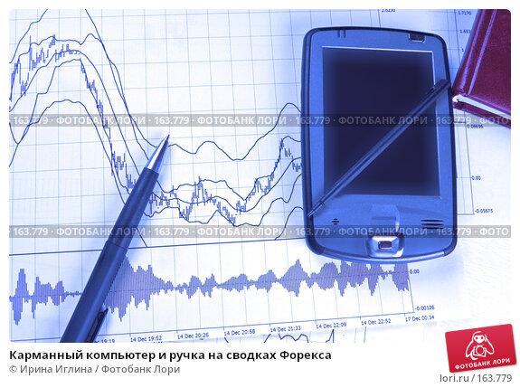 Карманный компьютер и ручка на сводках Форекса, фото № 163779, снято 17 декабря 2007 г. (c) Ирина Иглина / Фотобанк Лори