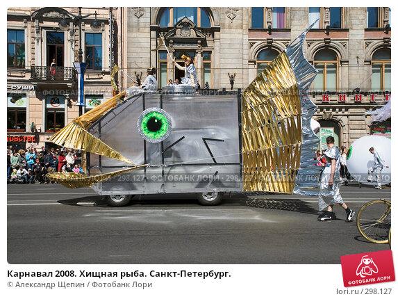 Карнавал 2008. Хищная рыба. Санкт-Петербург., эксклюзивное фото № 298127, снято 24 мая 2008 г. (c) Александр Щепин / Фотобанк Лори