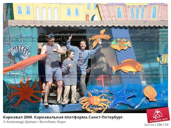 Купить «Карнавал 2008. Карнавальная платформа.Санкт-Петербург.», эксклюзивное фото № 298119, снято 24 мая 2008 г. (c) Александр Щепин / Фотобанк Лори