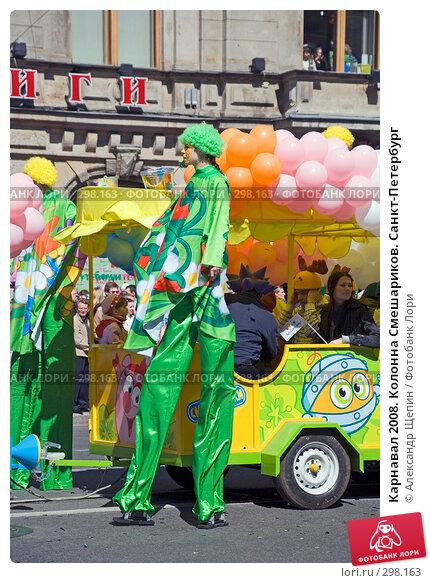 Карнавал 2008. Колонна Смешариков. Санкт-Петербург, эксклюзивное фото № 298163, снято 24 мая 2008 г. (c) Александр Щепин / Фотобанк Лори