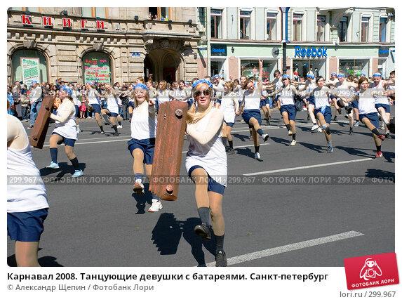 Купить «Карнавал 2008. Танцующие девушки с батареями. Санкт-петербург», эксклюзивное фото № 299967, снято 24 мая 2008 г. (c) Александр Щепин / Фотобанк Лори