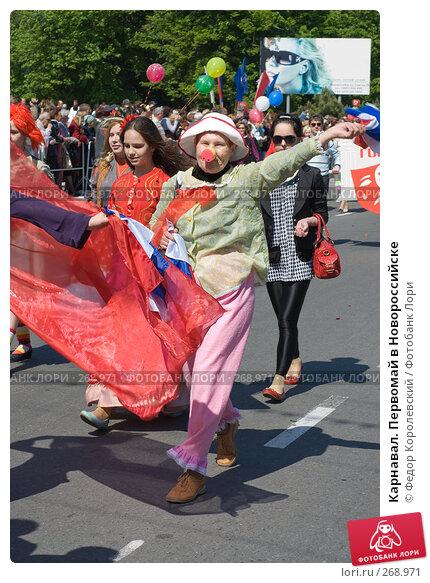 Карнавал. Первомай в Новороссийске, фото № 268971, снято 1 мая 2008 г. (c) Федор Королевский / Фотобанк Лори